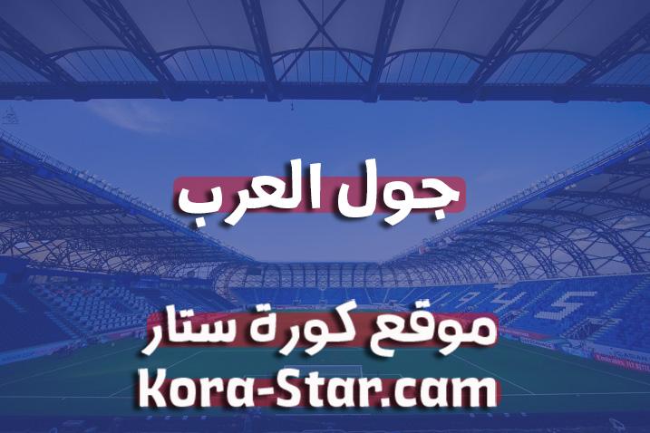 جول العرب   goalarab   مشاهدة مباريات اليوم بث مباشر goal arab