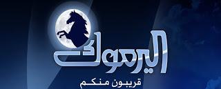 Yarmouk TV - Nilesat Frequency