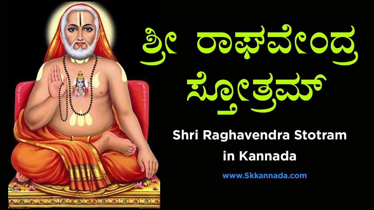 ಶ್ರೀ ರಾಘವೇಂದ್ರ ಸ್ತೋತ್ರಮ್ - Shri Raghavendra Stotram in Kannada