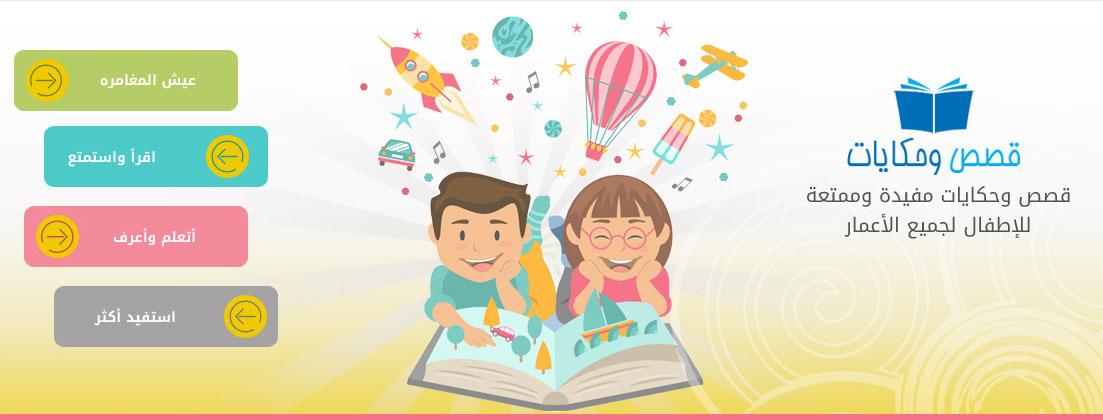 قصص قصيرة مضحكة للاطفال رائعة قبل النوم مثيرة ومسلية