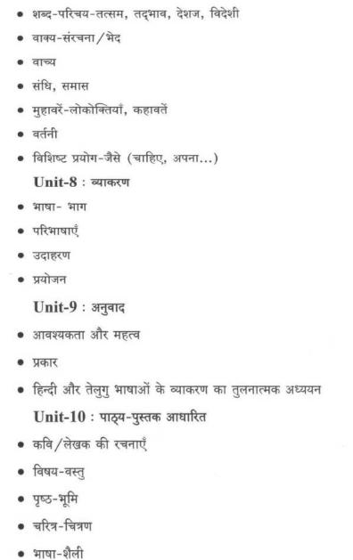 TSPSC Gurukulam Teacher Hindi Language Syllabus