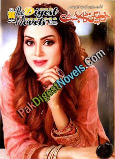 Khawateen Digest September 2020 Pdf Download