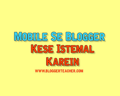 mobile-se-blogger-kese-use-karein