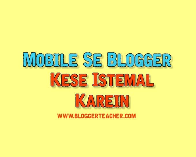 Mobile Se Blogging Kar K Paise Kese Kamaye - Blogger Teacher