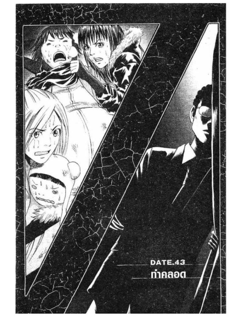 Kanojo wo Mamoru 51 no Houhou - หน้า 37