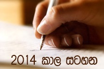 http://www.aluth.com/2014/10/OL-Examination-2014-Time-Table.html