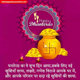 Happy Dhanteras shayari images 2020