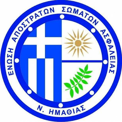 Ετήσια τακτική Γενική Συνέλευση της Ενωσης Αποστράτων Σωμάτων Ασφαλείας Νομού Ημαθίας