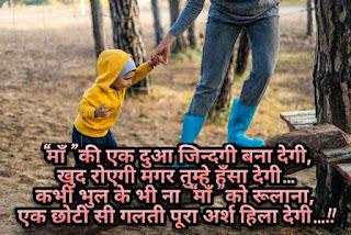 Mothers day hindi shayri  2020