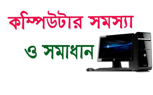Computer Tips Bangla 2019