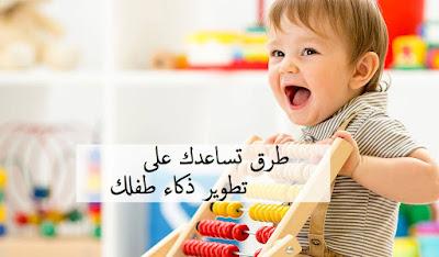 طرق تساعدك على تطوير ذكاء طفلك