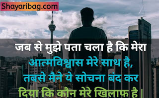 Killer Attitude Status In Hindi DP