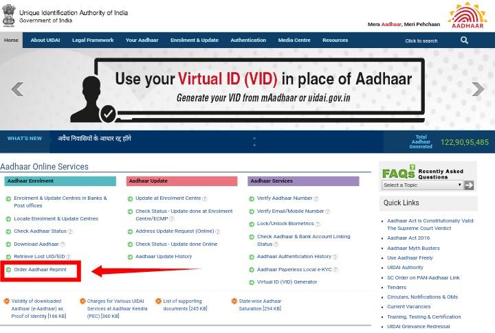 आधार प्रिंट के लिए ऑनलाइन ऑर्डर कैसे करें? Aadhar Print ke liye Order kaise karein bina Registered Number ke ?
