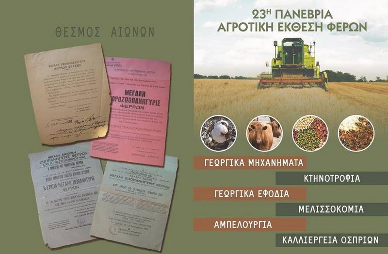 Ανοίγει τις πύλες της η 23η Πανέβρια Αγροτική Έκθεση Φερών
