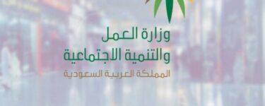 رقم خدمة عملاء وزارة العمل والتنمية الاجتماعية الخط الساخن 1443
