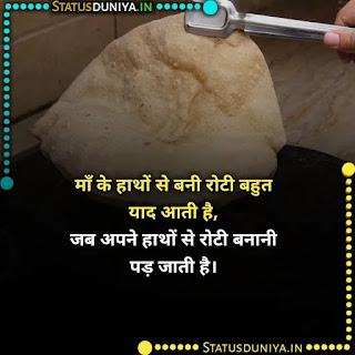 Maa Ke Hath Ki Roti Shayari, माँ के हाथों से बनी रोटी बहुत याद आती है,  जब अपने हाथों से रोटी बनानी पड़ जाती है।
