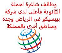 وظائف شاغرة لحملة الثانوية فأعلى لدى شركة بيبسيكو في الرياض وجدة ومناطق أخرى بالمملكة تعلن شركة بيبسيكو (PepsiCo), عن توفر وظائف شاغرة لحملة الثانوية فأعلى, للعمل لديها في الرياض وجدة ومناطق أخرى بالمملكة وذلك للوظائف التالية: 1- موظف مبيعات (Salesman) (جدة، الأحساء) (7 وظائف): المؤهل العلمي: الثانوية العامة أو ما يعادلها الخبرة: غير مشترطة أن يجيد اللغتين العربية والإنجليزية كتابة ومحادثة للتـقـدم إلى الوظـيـفـة اضـغـط عـلـى الـرابـط (من هنا) و (من هنا) و (من هنا) و (من هنا) و (من هنا) و (من هنا) و (من هنا)  2- منسق خدمة عملاء المبيعات (Sales Customer Service Coordinator) (الرياض): المؤهل العلمي: بكالوريوس في إدارة الأعمال, أو أي تخصص ذي صلة الخبرة: ثلاث سنوات على الأقل من العمل في المجال أن يجيد مهارات الحاسب الآلي والأوفيس للتـقـدم إلى الوظـيـفـة اضـغـط عـلـى الـرابـط هـنـا 3- المدير المالي والتصدير التجاري (Financial Commercial Export Manager) (الرياض): المؤهل العلمي: بكالوريوس في المالية، المحاسبة، إدارة الأعمال أو ما يعادله الخبرة: خمس سنوات على الأقل من العمل في قطاع السلع الاستهلاكية أن يجيد مهارات الحاسب الآلي والأوفيس للتـقـدم إلى الوظـيـفـة اضـغـط عـلـى الـرابـط هـنـا 4- مدير تخطيط تمويل سلسلة الإمداد (Supply Chain Finance Planning Manager) (الرياض): المؤهل العلمي: بكالوريوس فأعلى في المحاسبة، المالية، إدارة الأعمال الخبرة: ست سنوات على الأقل من العمل في المجال للتـقـدم إلى الوظـيـفـة اضـغـط عـلـى الـرابـط هـنـا       اشترك الآن في قناتنا على تليجرام        شاهد أيضاً: وظائف شاغرة للعمل عن بعد في السعودية       شاهد أيضاً وظائف الرياض   وظائف جدة    وظائف الدمام      وظائف شركات    وظائف إدارية                           لمشاهدة المزيد من الوظائف قم بالعودة إلى الصفحة الرئيسية قم أيضاً بالاطّلاع على المزيد من الوظائف مهندسين وتقنيين   محاسبة وإدارة أعمال وتسويق   التعليم والبرامج التعليمية   كافة التخصصات الطبية   محامون وقضاة ومستشارون قانونيون   مبرمجو كمبيوتر وجرافيك ورسامون   موظفين وإداريين   فنيي حرف وعمال     شاهد يومياً عبر موقعنا نتائج الوظائف وزارة الشؤون البلدية والقروية توظيف وظائف سائقين نقل ثقيل اليوم وظائف بنك ساب وظائف مستشفى الملك خالد للع