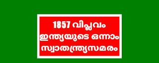 ഇന്ത്യയുടെ ഒന്നാം സ്വാതന്ത്ര്യസമരം,1857, ശിപായി ലഹള,1857 കലാപം, 1857 വിപ്ലവം, ആദ്യ രക്തസാക്ഷി,