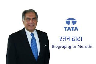 Ratan Tata Biography in Marathi