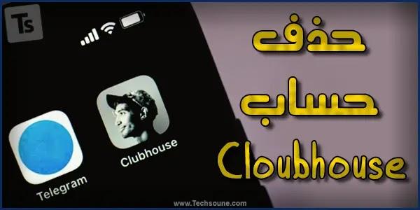 حضف حساب clubhouse
