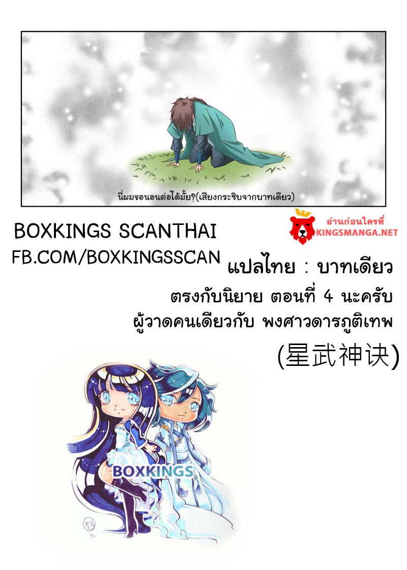 อ่านการ์ตูน Star Martial God Technique 1-5 ภาพที่ 47