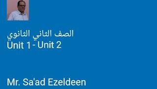 إختبارات الاستاذ سعد عز الدين الوحدة الأولى والثانية لغة إنجليزية ثانية ثانوي الترم الاول نظام جديد