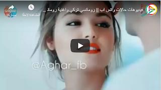 فيديوهات حالات واتس اب رومانسي تركي واغنية رومانسية عشانك