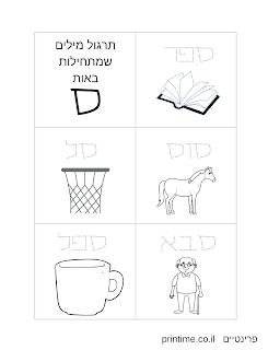 דפי עבודה לילדים בגן