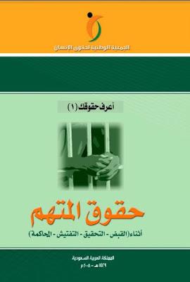 كتاب حقوق المتهم اثناء القبض التحقيق التفتيش المحاكمة