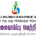 Vacancy In Tea Small Holdings Development Authority