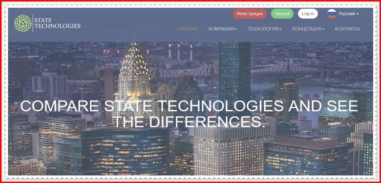 [Мошеннический сайт] s-technologies.net – Отзывы, развод? Компания State Technologies мошенники!