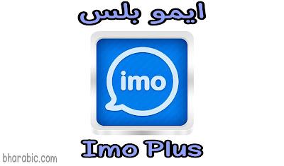 تحميل ايمو بلس احدث اصدار Imo Plus