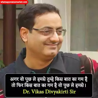 Vikas Divyakirti motivational shayari image