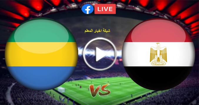 يلا شوت حصري يوتيوب   الأن مشاهدة مباراة منتخب مصر والجابون بث مباشر اليوم 5-9-2021 في تصفيات كأس العالم 2022 بقطر بدون تقطيع