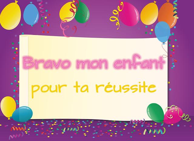 بطاقات تهنئة بالنجاح بالفرنسية
