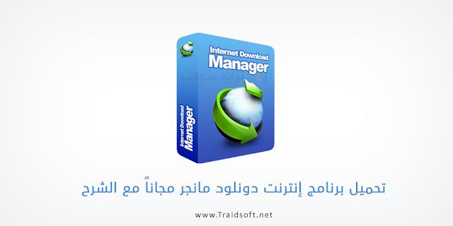 تنزيل برنامج انترنت داونلود مانجر عربي مجاناً
