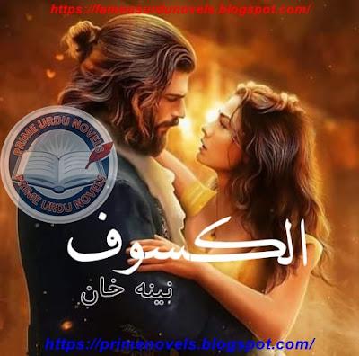 Alkasof novel online reading by Neena Khan Complete