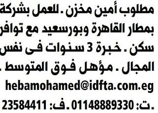 أمين مخزن بشركة مطار القاهرة وبورسعيد
