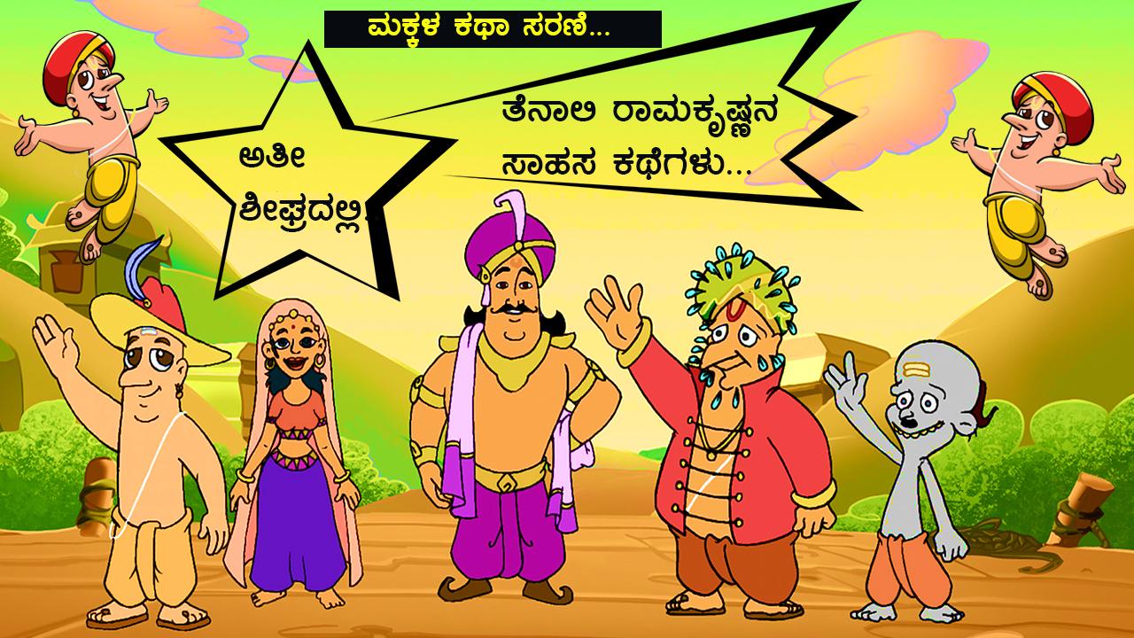 ತೆನಾಲಿ ರಾಮಕೃಷ್ಣನ ಹಾಸ್ಯ ಕಥೆಗಳು : Tales of Tenali Ramakrishna in Kannada
