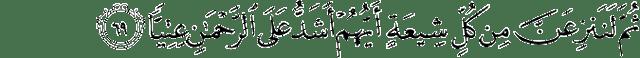 Surah Maryam ayat 69