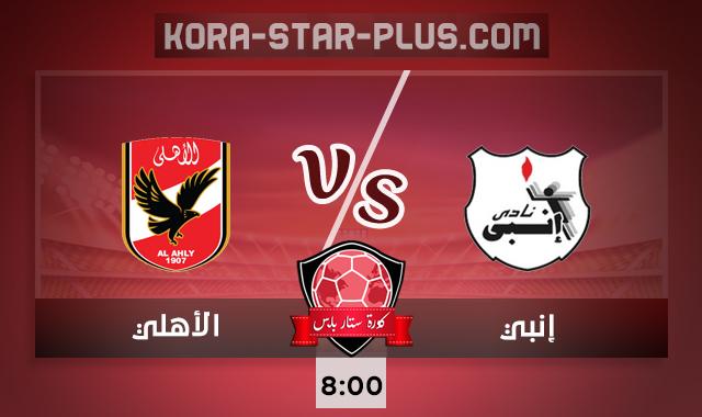 مشاهدة مباراة إنبي والأهلي بث مباشر كورة ستار اون لاين لايف 07-10-2020 في الدوري المصري