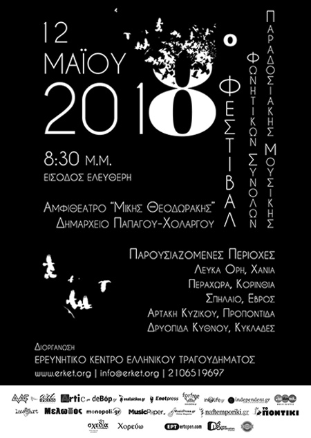 8o Φεστιβάλ Φωνητικών Συνόλων Παραδοσιακής Μουσικής