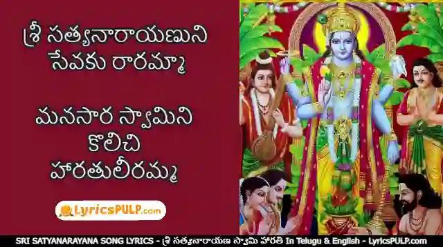 SRI SATYANARAYANA SONG LYRICS - శ్రీ సత్యనారాయణ స్వామి హారతి In Telugu & English - LyricsPULP.com