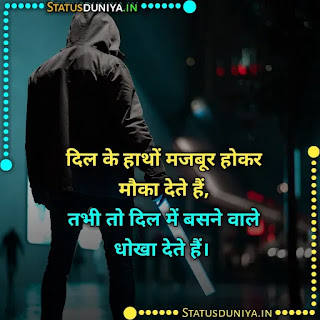 Dhokebaaz Dost Shayari In Hindi, दिल के हाथों मजबूर होकर मौका देते हैं, तभी तो दिल में बसने वाले धोखा देते हैं।