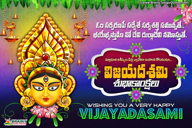 Dussehra Vijayadasami Greetings, Navaraatri Greetings in Telugu, Happy Dussehra Wallpapers