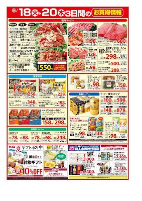【PR】フードスクエア/越谷ツインシティ店のチラシ6月18日号