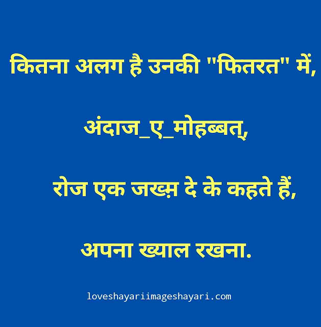 2 Line Love Shayari For Him In Hinglish And Hindi.