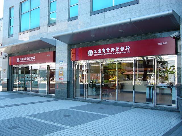 Ngân hàng Thương mại và Tiết kiệm Thượng Hải