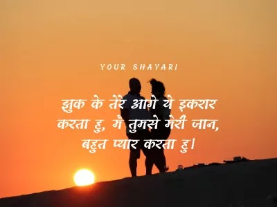 love shayari images for wife