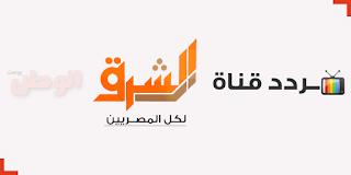 التردد الجديد لقناة الشرق2021
